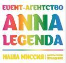 Event-агентство Anna Legenda, Волгодонск
