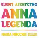 Event-агентство Anna Legenda, Армавир