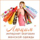 """Интернет магазин женской одежды """"Люция"""", Балашиха"""