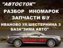 "Авторазбор ""Автосток"", Череповец"