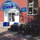 Центр социальной помощи семье и детям, муниципальное казенное учреждение, Бийск