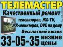 Алексей, Ачинск