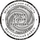 ИП Юрьев, Бобруйск
