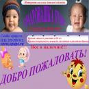 Очаровашка Пупс - интернет-магазин детской одежды  в Оренбурге