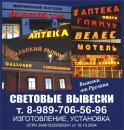 наружная реклама, Волгодонск
