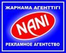 NANI РЕКЛАМНОЕ АГЕНТСТВО ИП, Шымкент