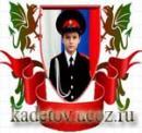 ООО«АРИ» kadetov Пошив форма для кадетов
