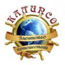 Агентство путешествий Калипсо, Павлоград