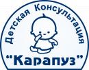 Детская консультация Карапуз