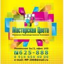 Мастерская цвета, Владивосток