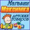 Интернет-магазин Максимка, Харьков