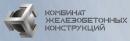 Комбинат Железобетонных Конструкций, Москва