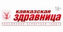 Кавказская здравница, Махачкала