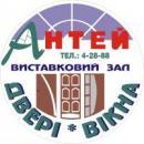 """ЧП Горлова Н.В. """"АНТЕЙ"""", Хмельницкий"""