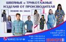 Интернет-магазин «швейное производство Консул»