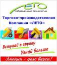 Торгово-производственная Компания ЛЕТО, Северодвинск