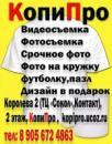 КопиПро, Железногорск