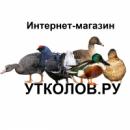 Интернет-магазин Утколов.ру, Россия