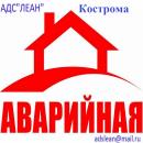 аварийно-диспетчерская служба, Кострома
