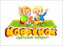 Специализированный магазин детских ковров Ковренок, Москва