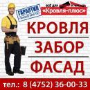 КРОВЛЯ ПЛЮС, Тамбов