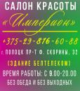 "Салон красоты ""ИМПЕРИОН"", Могилёв"