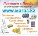 Интернет-магазин «Магазин Магаз.kz»