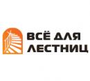 Все для лестниц, Санкт-Петербург