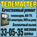 Выездная служба по ремонту, телевизоров, мониторов, Бийск
