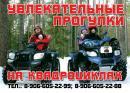 "ООО ""Мотоцентр Чернозем"", Железногорск"