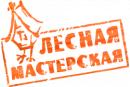 Лесная Мастерская, Пенза