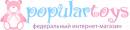 Интернет магазин детских товаров «Популярные игрушки»