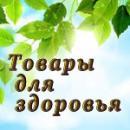 Товары для здоровья., Москва
