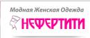 Интернет-магазин «Нефертити»