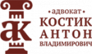 адвокат Антон Владимирович Костик, Санкт-Петербург