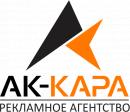 """""""Рекламное агентство """"""""АК-КАРА ПОЛИГРАФСИСТЕМ"""""""""""", Шымкент"""