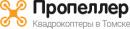 Пропеллер, Томск