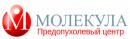 """Медицинский предопухолевый центр """"Молекула"""", Славянск"""