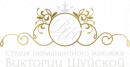 Студия перманентного макияжа Виктории Шуйской, Москва