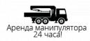 Аренда манипулятора, Москва