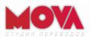 Студия переводов MOVA, Витебск
