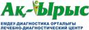 Лечебно-Диагностический Центр Ак-Ырыс, Астана