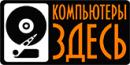 Интернет-магазин «Компьютеры здесь ТОО»