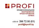 ООО Профи, Минск