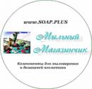Мыльный Магазинчик, Харьков