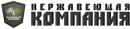 ООО Нержавеющая компания, Минск