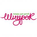 Интернет-магазин Шнурок, Подольск