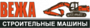 ООО Вежа-строительные машины, Минск
