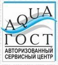 АкваГОСТ (сервисный центр), Пенза
