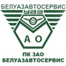 ПК ЗАО Белуазавтосервис, Минск